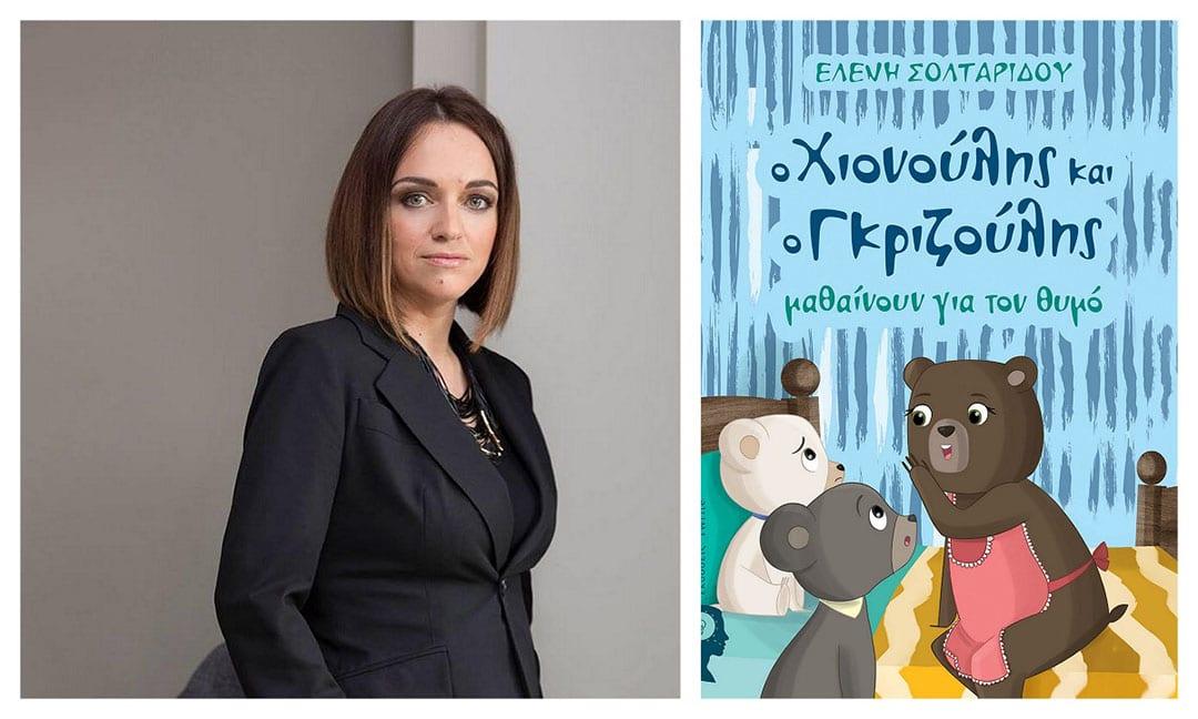Ψυχολόγος Ελένη Σολταρίδου Θεσσαλονίκη
